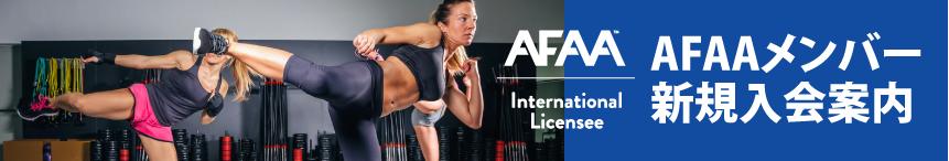 AFAA会員新規入会案内