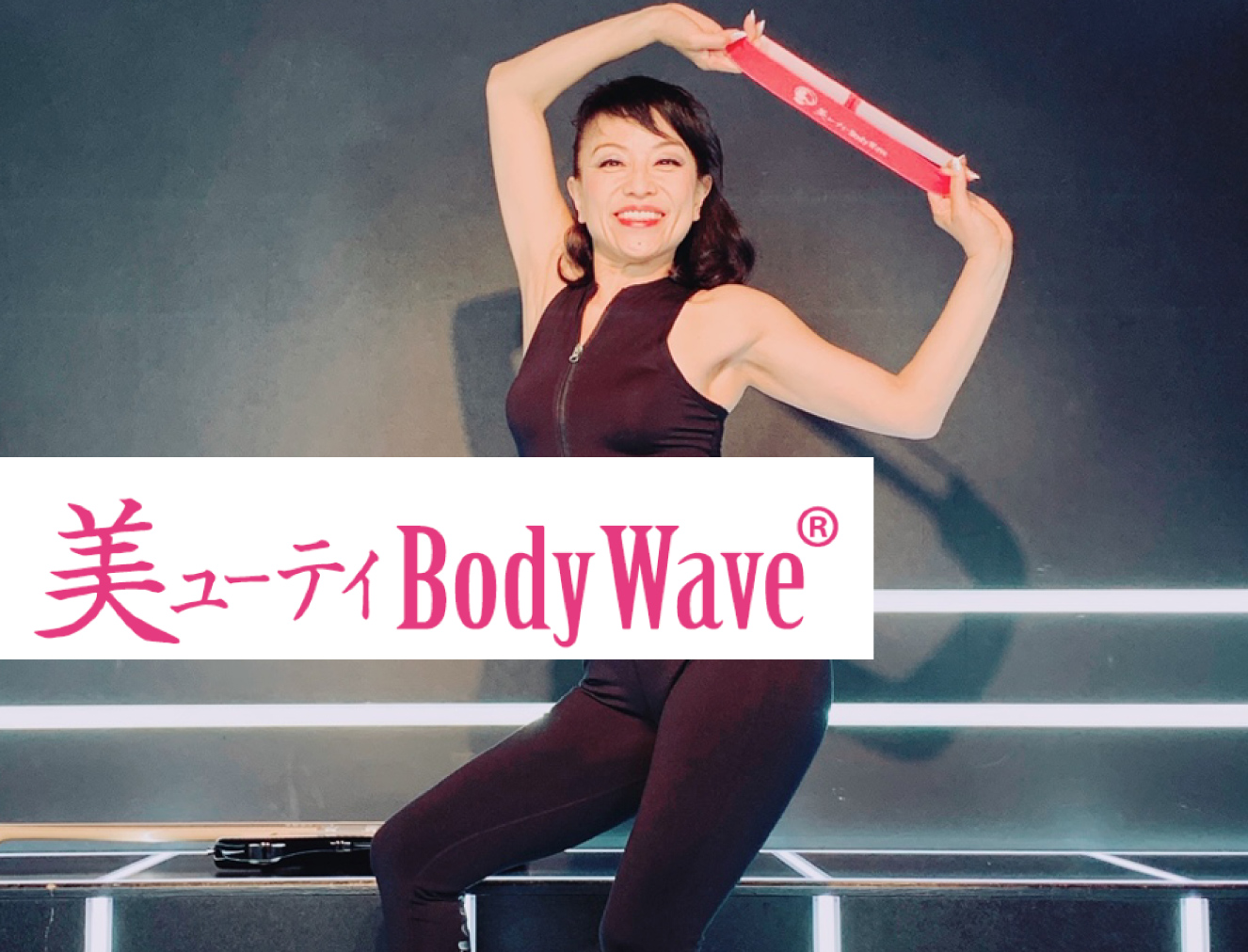 美ューティ Body Wave