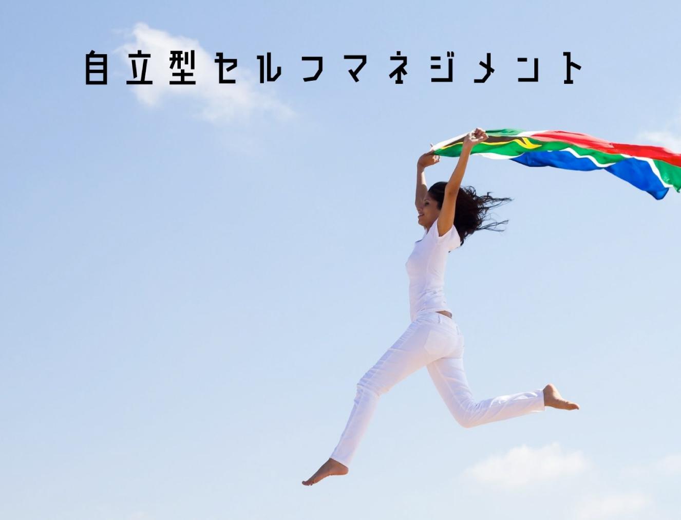夢・目標の達成メソッド自立型セルフマネジメント