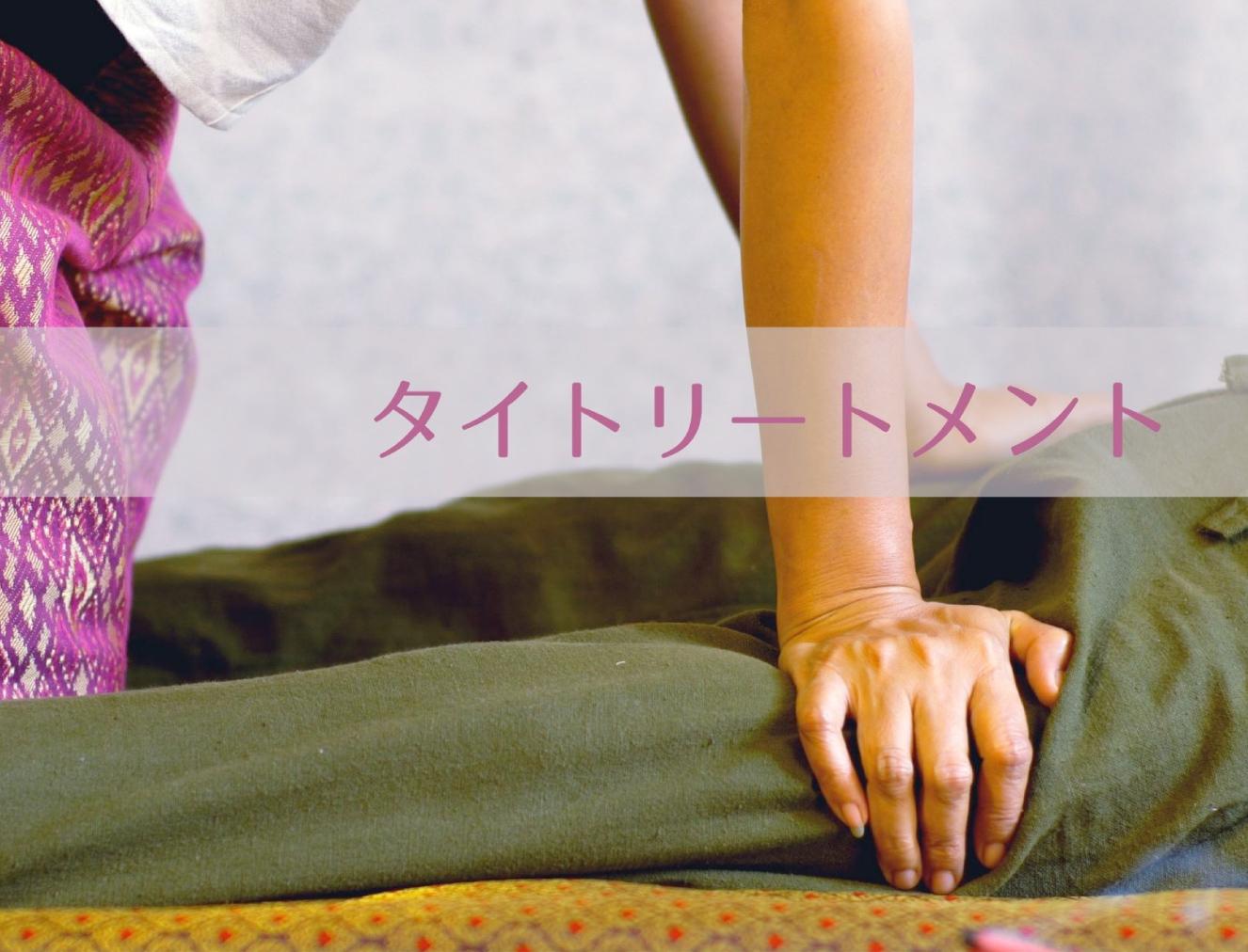 癒し・癒される タイトリートメント〜Metta〜