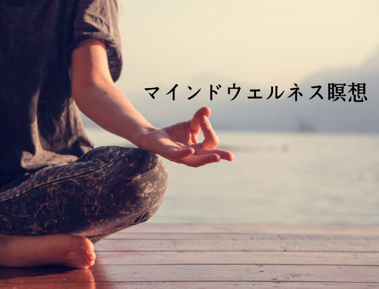 マインドウェルネス瞑想