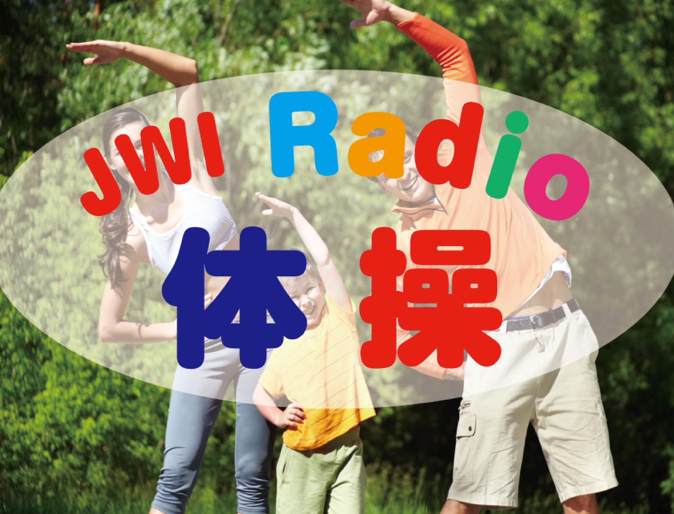 誰もがハッピー!簡単!Radio体操