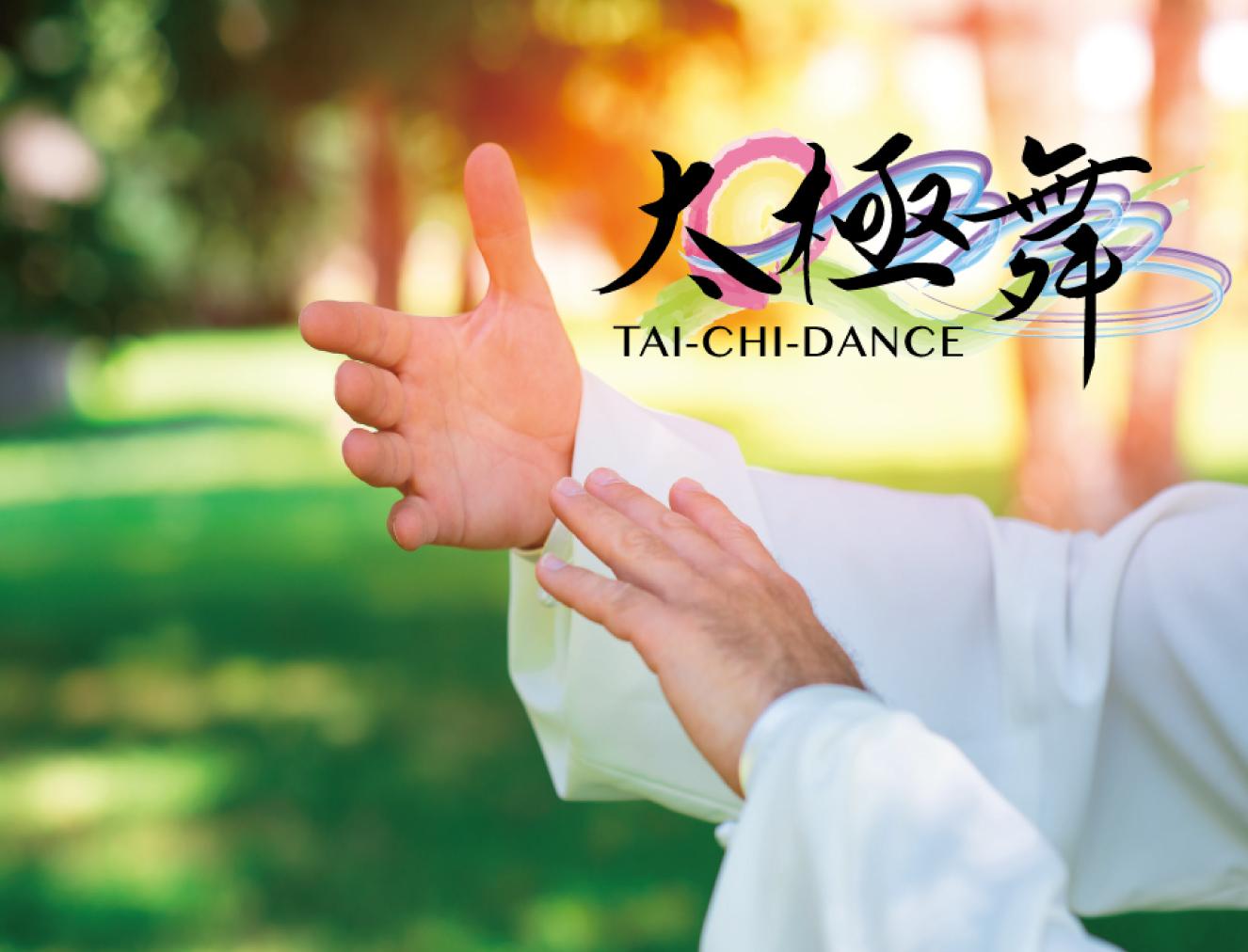 武術&舞踊の幸福太極舞